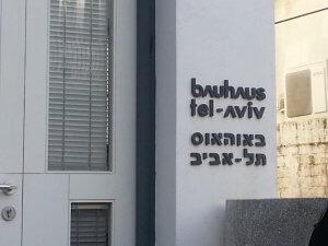 bauhaus_bialik2